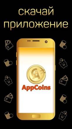 AppCoins скриншот 1