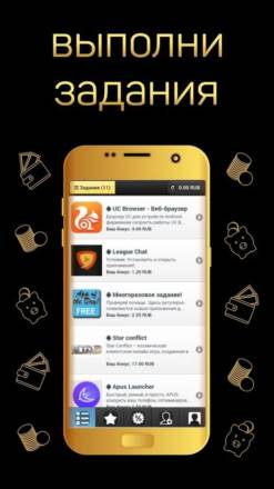 AppCoins скриншот 2
