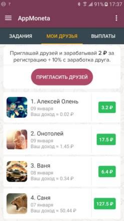 AppMoneta скриншот 3
