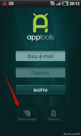 Apptools скриншот 1