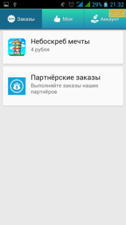 Apptrack скриншот 1
