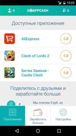 GoAppCash скриншот 1