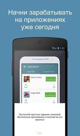 Appcent скриншот 1