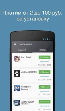 Appcent скриншот 2