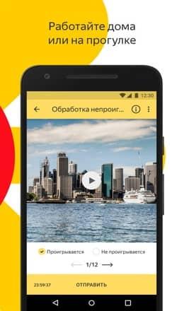 Яндекс Толока скриншот 1