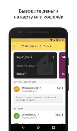 Яндекс Толока скриншот 3
