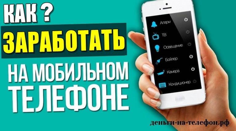 Как заработать на мобильном телефоне