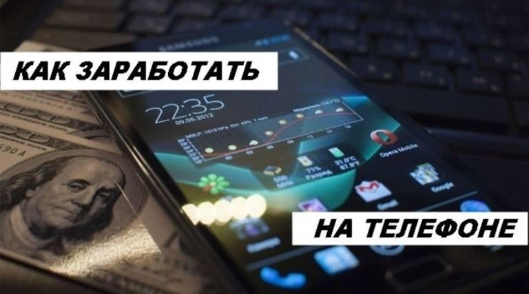 Как заработать на телефоне