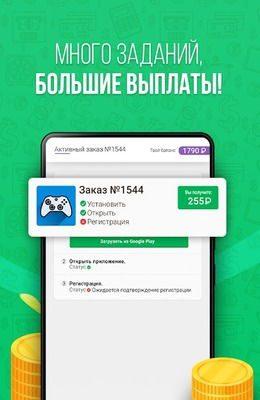 Reward скриншот 2