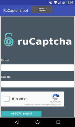Rucaptcha скриншот 1
