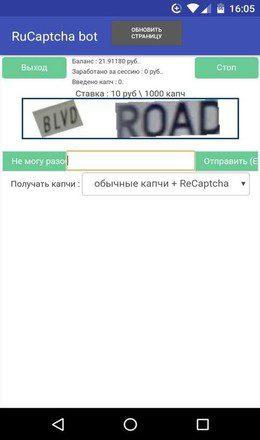 Rucaptcha скриншот 2
