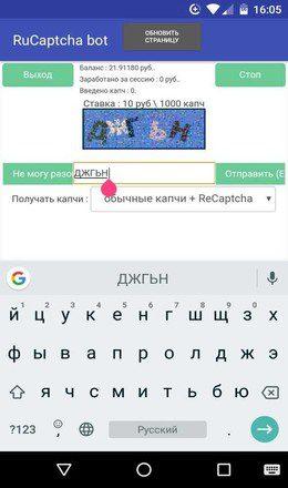 Rucaptcha скриншот 3