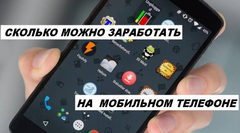 Сколько можно заработать на мобильном телефоне