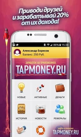 TapMoney скриншот 1