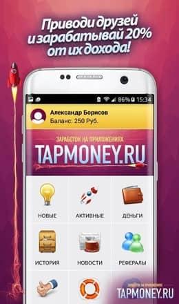 TapMoney скриншот 1