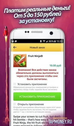 TapMoney скриншот 2