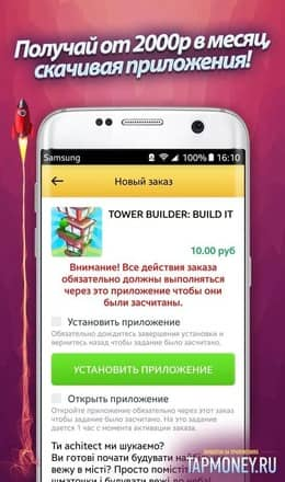 TapMoney скриншот 3