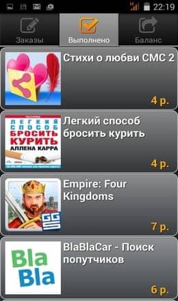 UpTop скриншот 2