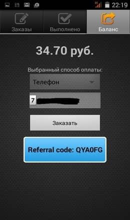 UpTop скриншот 3