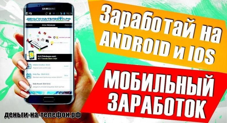 Заработок на Android и IOS
