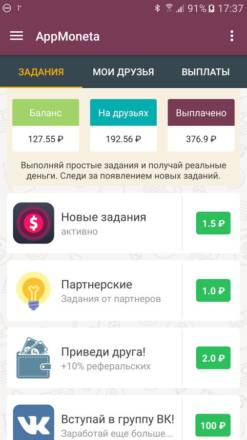 AppMoneta скриншот 1